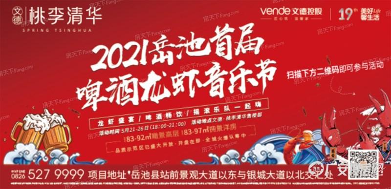 项目现场:文德桃李清华龙虾节